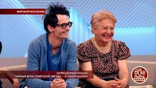 Пусть говорят. Тайный внук советской звезды о своей матери-иностранке. Самые драматичные моменты