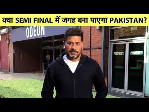 CWC Ulta Fullta: Pakistan Wake Up, Show How Dangerous They Are, Eye Semis   Vikrant Gupta