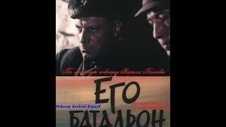 Его батальон Военные фильмы фильмы про войну 2013