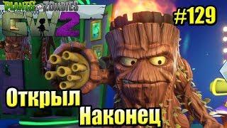 САДОВОЕ ПОБОИЩЕ! #129 — Plants vs Zombies Garden Warfare 2 {PS4} — Я ЕГО ОТКРЫЛ