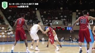 日本大学vs東海大学|ルーキーズトーナメント2017 決勝(大学バスケ)