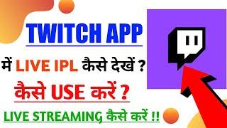 Twitch App Me Live IPL Kaise Dekhe   Twitch App Me Livestream Kaise Kare   Twitch App Use Kaise Kare screenshot 1