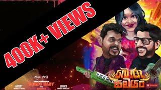 Mangus Ft Masha - බොරු සමයං | Boru Samayan | Rowdy baby Sinhala cover