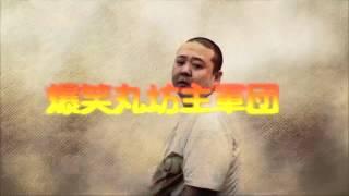 2012年3月22日(木)に下北沢シアター711で行われる 大喜利団体戦「沈黙...