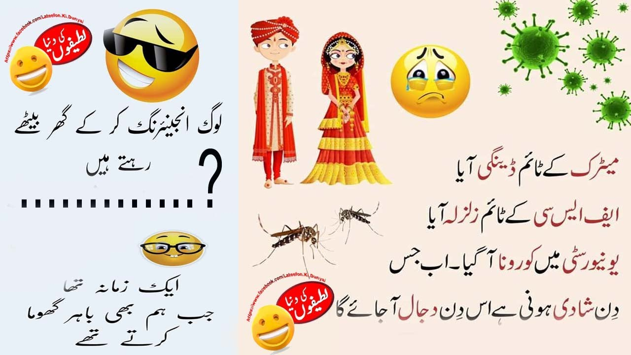 Corona Virus Funny Jokes In Urdu