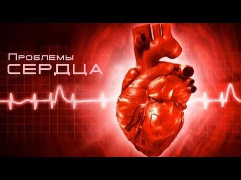 02. Проблемы сердца — «Когда сердцем правит плоть...»