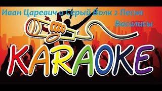 Караоке Для Детей Иван Царевич и Серый Волк 2 Песня Василисы