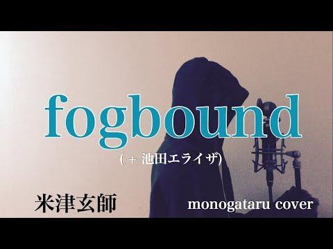 【フル歌詞付き】 fogbound ( + 池田エライザ) - 米津玄師 (monogataru cover)