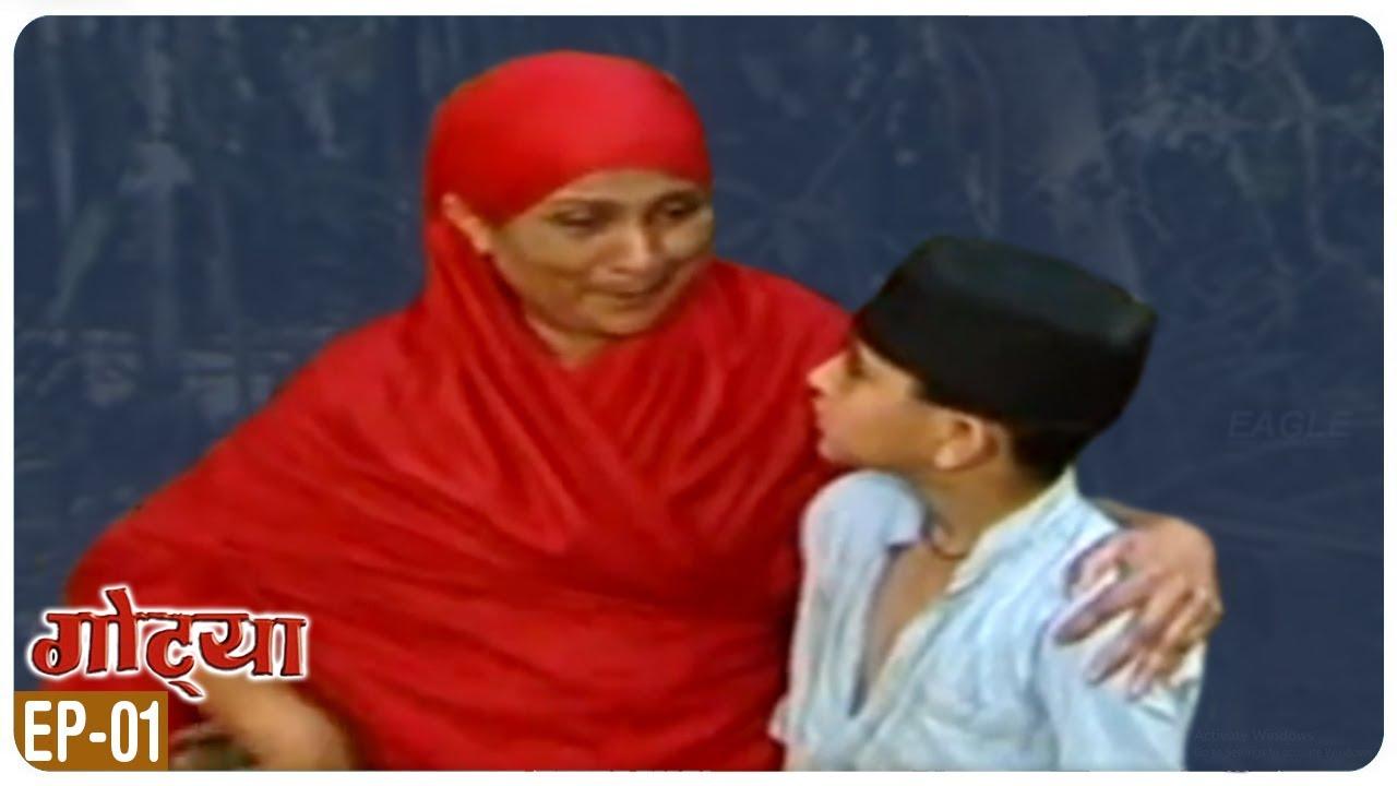 Download GOTYA  Marathi Serial Full Episode 01    Joy Ghanekar, Savita Malpekar    Eagle Marathi Movies