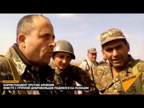 Корреспондент Sputnik Армения вместе с группой добровольцев поднялся на позиции