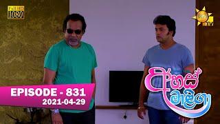 Ahas Maliga | Episode 831 | 2021-04-29 Thumbnail