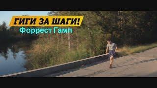 ГИГИ ЗА ШАГИ-ФОРРЕСТ БЕГИ[Форрест Гамп]