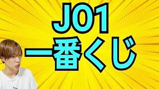 【JO1】ファミマ1番くじ【E賞F賞には2回の運が必要】