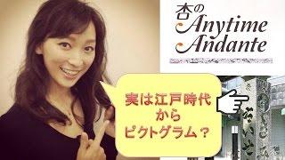 ピクトさんは、江戸時代から?歴女)東出杏が語ります。~ 杏anytime and...