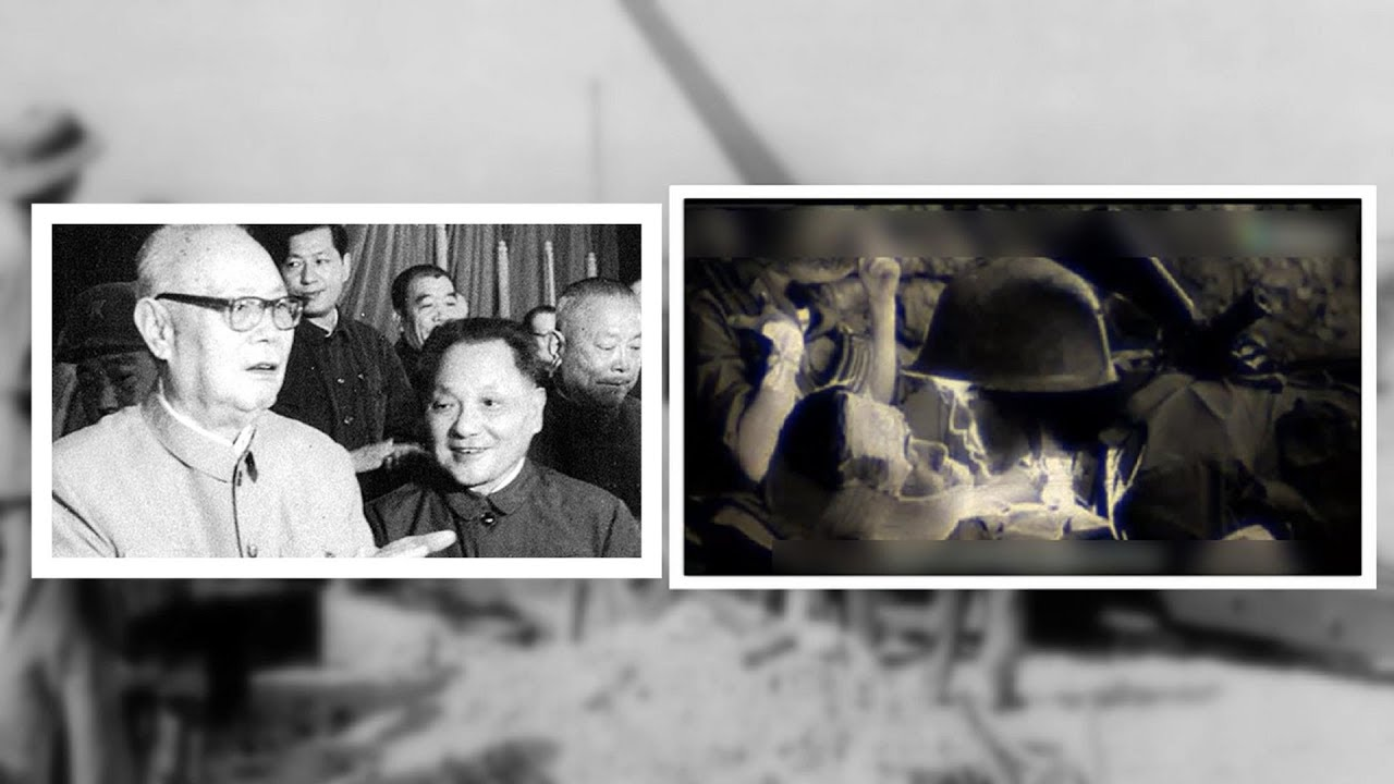 中越戰爭40年11個內幕 鄧小平從葉劍英手中奪取軍隊控制權? - YouTube