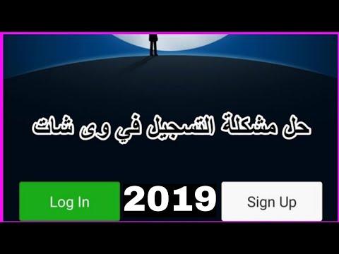 حل مشكلة التسجيل في We Chat - 2019 - الوصف مهم