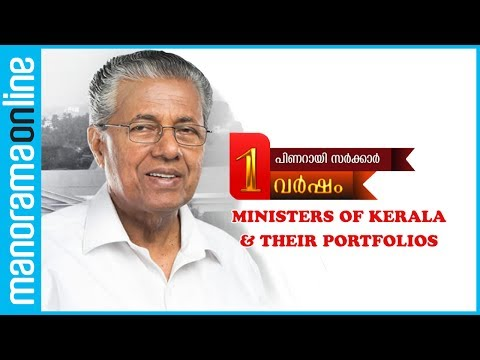 Kerala Ministers | LDF Government's Anniversary Special video | Manorama Online