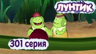 Лунтик и его друзья - 301 серия. Ягодопровод
