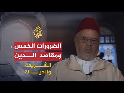 الشريعة والحياة في رمضان- الدكتور أحمد الريسوني