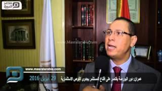 مصر العربية | عمران: دور البورصة يقتصر على اقناع المستثمر بجدوى الفرص الاستثمارية