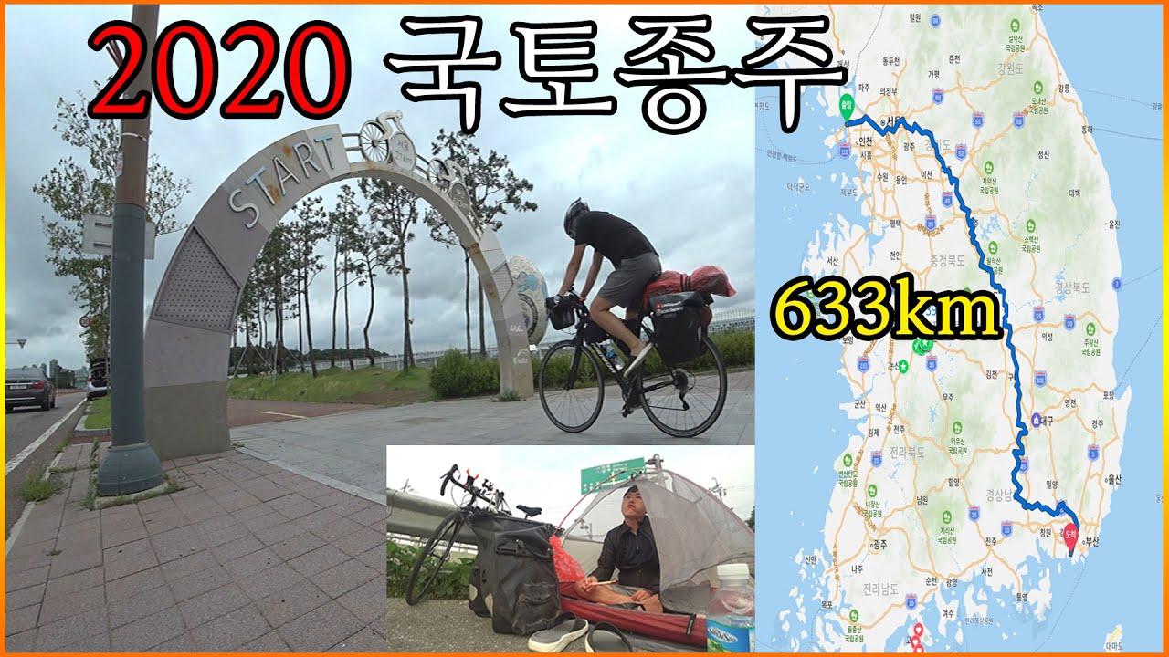나홀로 국토종주 자전거여행 2020
