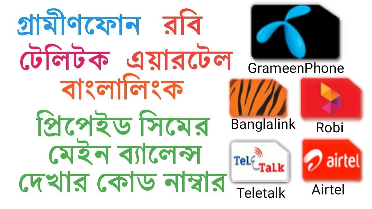 How To Check Airtel Balance Bd Howto Techno