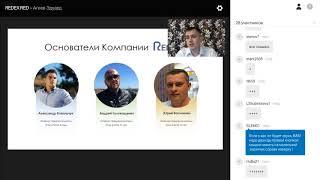 Запись вебинара компании RedeX  Агеев Эдуард