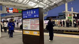 【阪神電車】甲子園駅2019年春センバツ期間限定電車接近メロディー「世界に1つだけの花」下り
