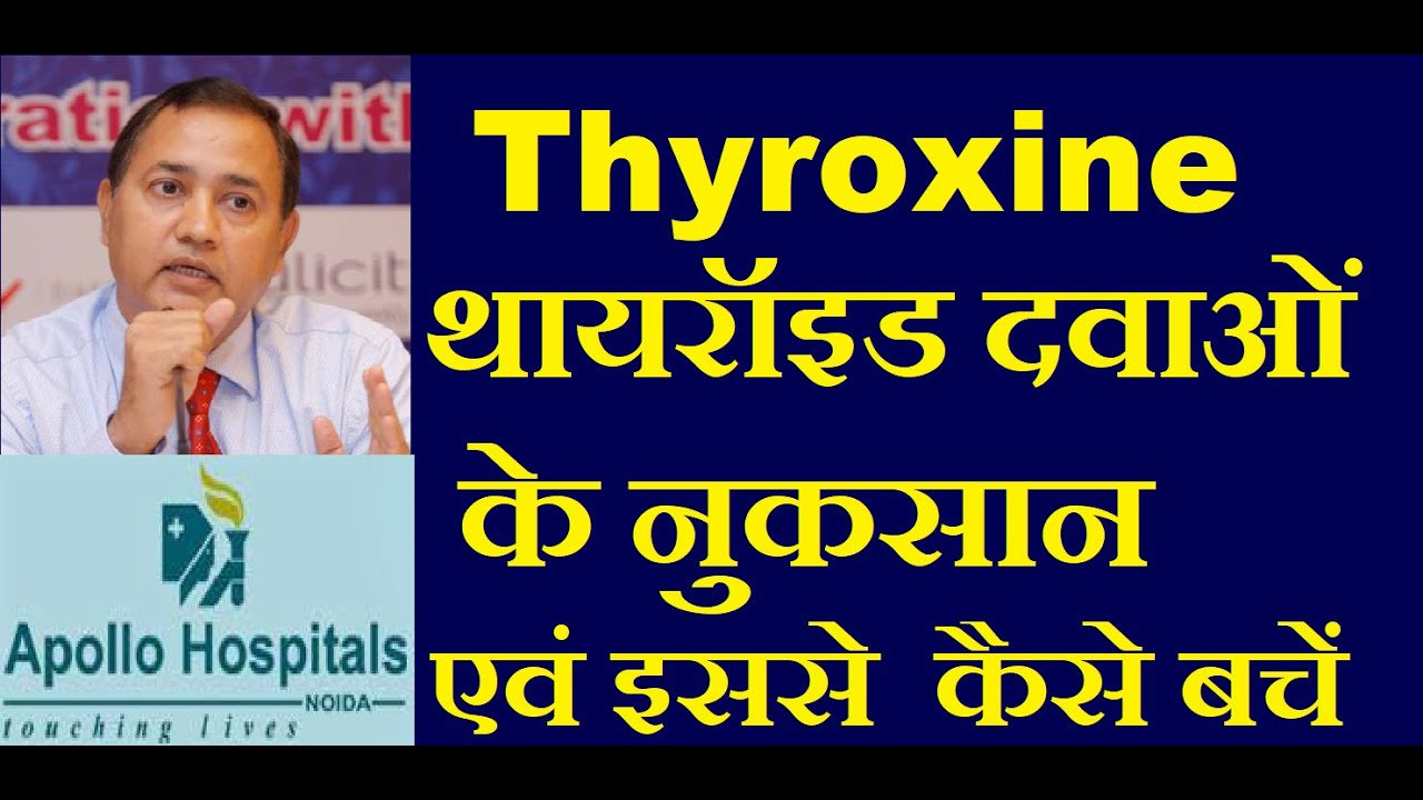 Side Effect Of Thyroxine Sodium Tablet In Hindi Side Effects Of