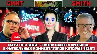 Зенит и Матч ТВ позор российского футбола 5 футбольных комментаторов которые бесят