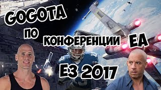 GoGoTa - Игровой обзор конференции EA (E3 2017). Brazzers, BF и Форсаж !
