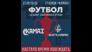 «КАМАЗ» vs. «Нефтехимик» - прямая трансляция!