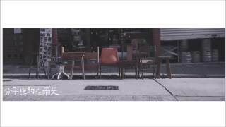 方皓玟 - 分手總約在雨天 (純音樂)