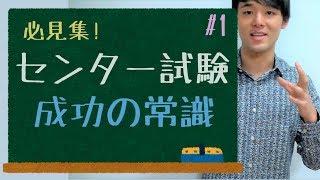 【センター試験成功のための常識(1)】 センター試験 検索動画 30