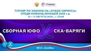 Хоккейный матч. 17.08.19. «Сборная ЮФО» - «СКА-Варяги»