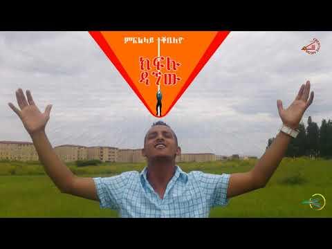 PEM| ERITREAN MUSIC|  Kiflu Dagnew |MEFELLAY TEQEBILEYO | ምፍልላይ ተቀቢለዮ |New Eritrea 2017