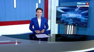 Вести Севастополь 20.05.2019 Выпуск 1700