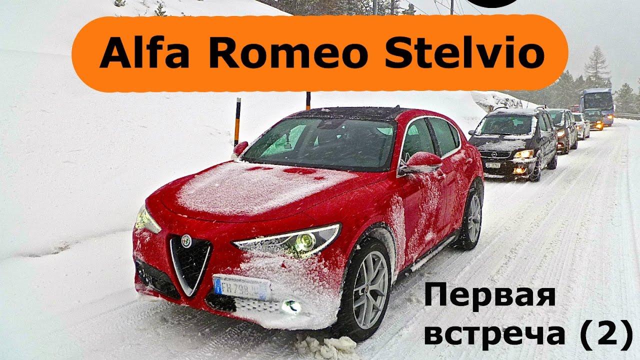 Alfa Romeo Stelvio, первая встреча (2) - КлаксонТВ