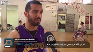 مصر العربية | أمريكي مُقعد يُدرب لاعبي كرة السلة المُعاقين في غزة