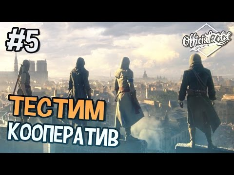 Assassins Creed Unity Прохождение на русском - ТЕСТИМ КООПЕРАТИВ - Часть 5