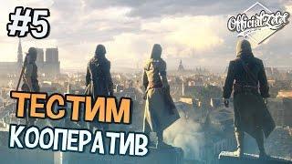 Assassin's Creed Unity Прохождение на русском - ТЕСТИМ КООПЕРАТИВ - Часть 5