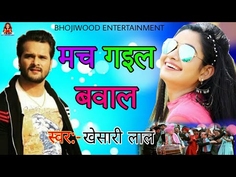 Mach Gail Bawal Ho | Khesari Lal Yadav | New Bhojpuri Song Upcoming 2018