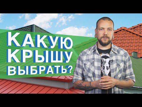 Как выбрать крышу?