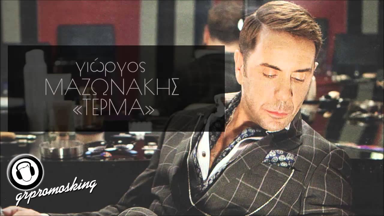 Giorgos Mazonakis - Terma ( New Official Single 2014 )  8c2e8b379e4