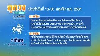 ดูดวงรายปักษ์ อ.อัมพร ราศีธนู | 19-11-61 | ข่าวเช้าไทยรัฐ