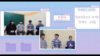 [동명실건]실내건축기사자격증 합격자 인터뷰