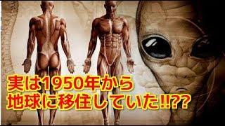 【驚愕】宇宙人「ウミタ」の存在が判明! 1950年から地球に住んでいた!? 昔から地球人に技術提供をしていた決定的証拠の存在も…【衝撃】