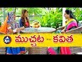 Muchata || Bathukamma Special || Exclusive Interview With MP Kavitha || Katti Kartika & Mangli