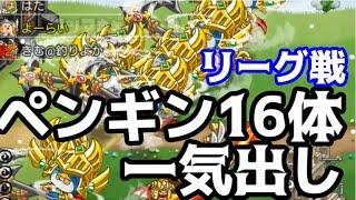 【城とドラゴン】リーグ戦でペンギン12対一気出ししてみた!