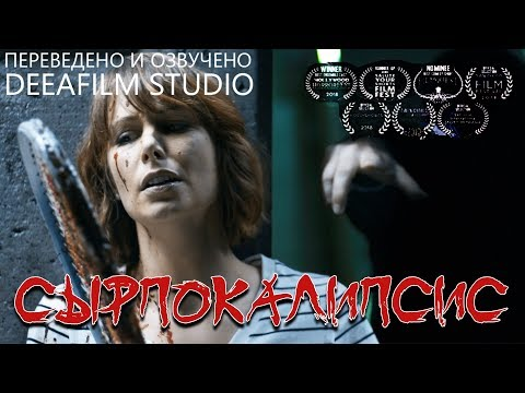 Фантастическая короткометражка «СЫРПОКАЛИПСИС» | 4K | Озвучка DeeaFilm